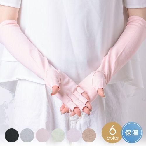オーガニックコットンUVケア手袋 セミロング丈指切 日本製
