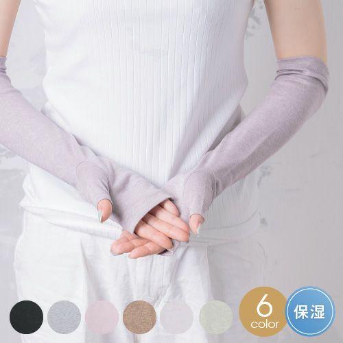 オーガニックコットンUVケア手袋 セミロング丈指無 日本製