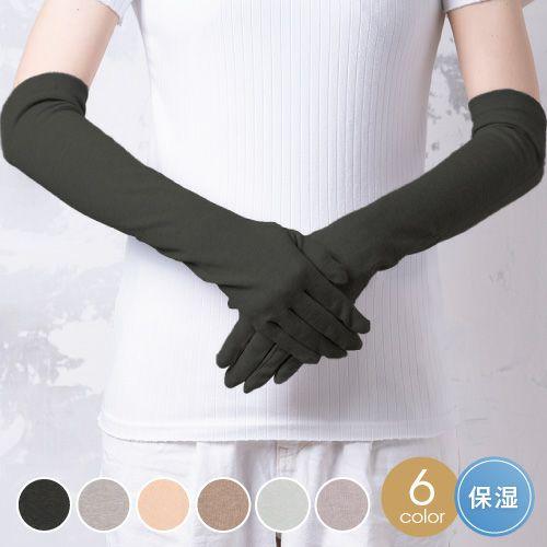 オーガニックコットンUVケア手袋 ロング丈5指 日本製
