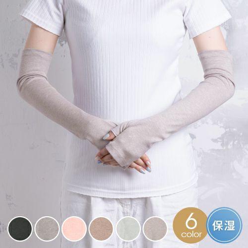 オーガニックコットンUVケア手袋 ロング丈指無 日本製