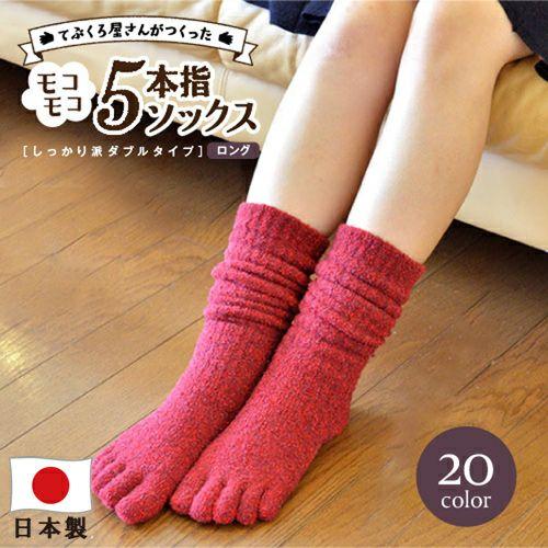 てぶくろ屋さんが作った靴下 モコモコ5本指ソックス ロング丈ダブルタイプ