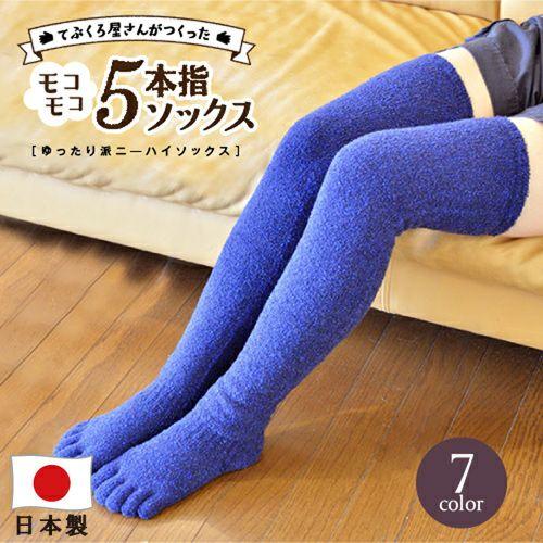 てぶくろ屋さんがつくった靴下 モコモコ5本指ソックス ニーハイ丈シングルタイプ