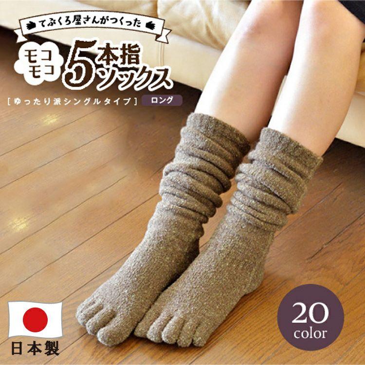 てぶくろ屋さんがつくった靴下 モコモコ5本指ソックス ロング丈シングルタイプ
