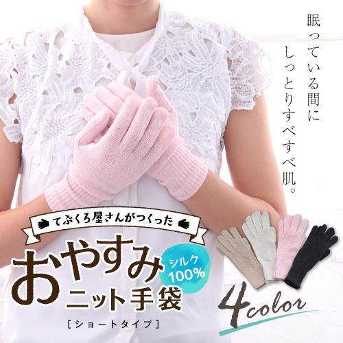 てぶくろ屋さんがつくったおやすみニット手袋 ショートタイプ サムネ