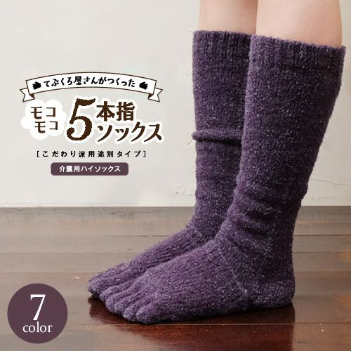 てぶくろ屋さんがつくった靴下 モコモコ5本指ソックス ロング丈ダブルタイプ かぶせタイプ