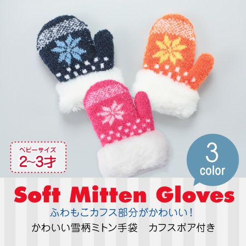 かわいい雪柄ミトン手袋 カフスボア付