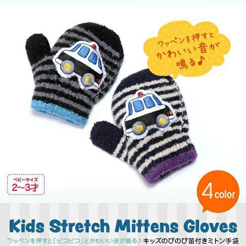 キッズのびのび笛付きミトン手袋