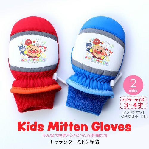 キャラクター笛付きミトン手袋
