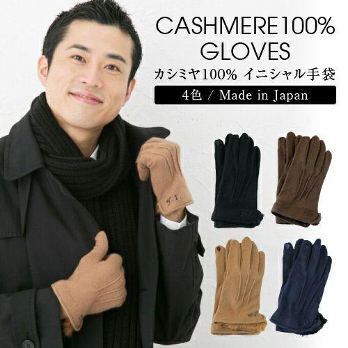 セミオーダー名入れメンズカシミヤ手袋