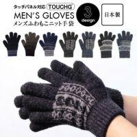 メンズふわもこニット手袋