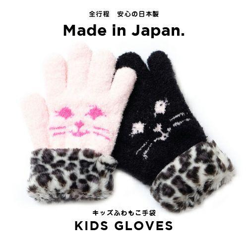 ふわもこかわいいキッズ手袋 ネコ・ハートデザイン