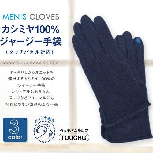 カシミヤ100%ジャージー手袋 タッチパネル対応
