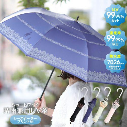晴雨兼用UV傘 レースボーダープリント柄 ショートワイド