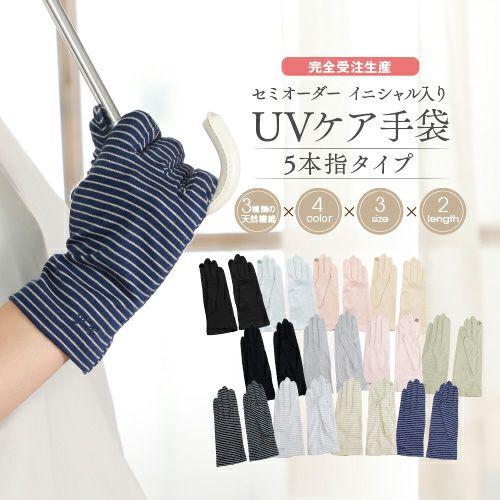 完全受注生産 セミオーダーイニシャル入り UVケア手袋 5本指タイプ