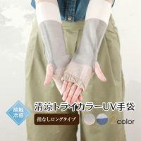 接触冷感清涼トライカラーUV手袋指なしロングタイプ