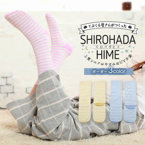 てぶくろ屋さんがつくったSHIROHADAHIME 靴下