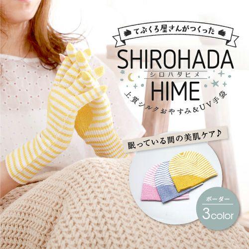 てぶくろ屋さんがつくったSHIROHADAHIME 上質シルクおやすみUV手袋