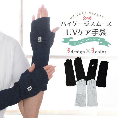ハイゲージスムースUVケア手袋 レディースショート丈 選べる3柄
