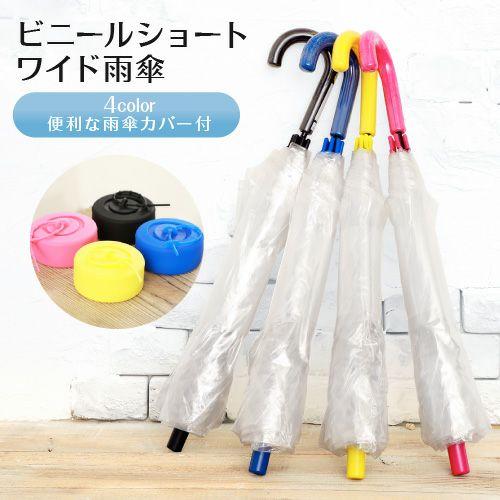折りたためるのに頼もしい!ビニールショートワイド雨傘 便利な雨傘カバー付き