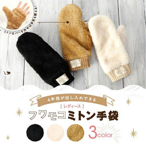 4本指が出し入れできる フワモコミトン手袋