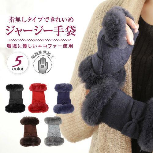 指なしタイプできれいめジャージー手袋