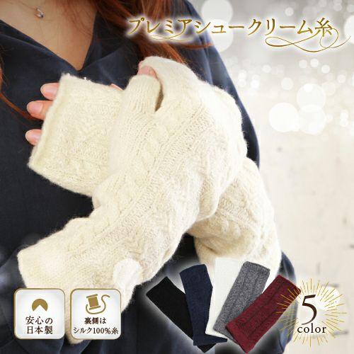 裏糸シルク使用で保温と保湿に優れたアームカバー