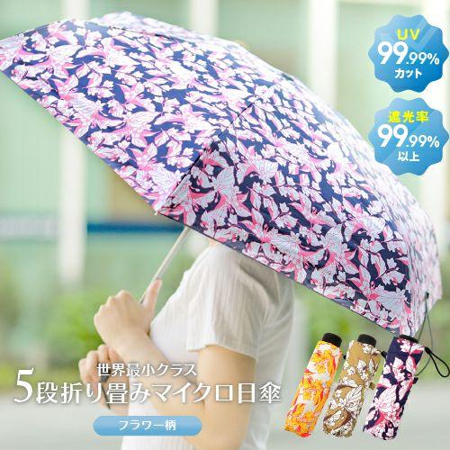 5段マイクロ晴雨兼用傘 フラワー柄