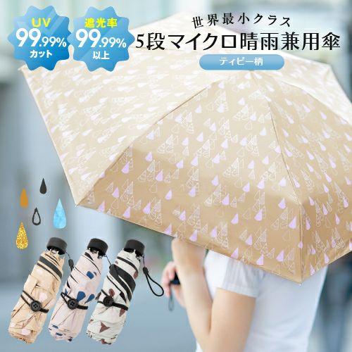 5段マイクロ晴雨兼用傘 ティピー柄
