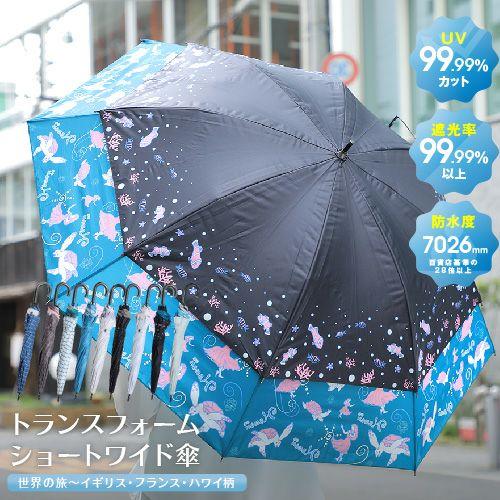 UVカット・遮光率共に99.99% 世界初!大きく広がる耐風 トランスフォーム ショートワイド傘 イギリス フランス ハワ