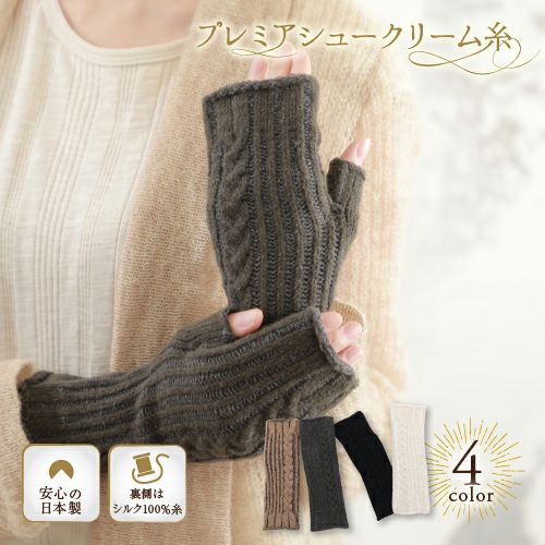 裏糸シルク使用で保温と保湿に優れたアームカバー ケーブルライン日本製