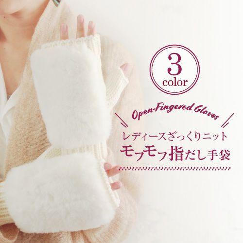 レディースざっくりニット モフモフ指だし手袋