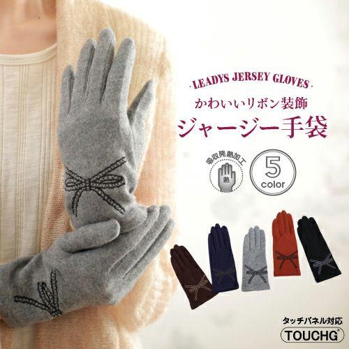 スマホ対応レディース ジャージ手袋 かわいいリボン柄刺繍