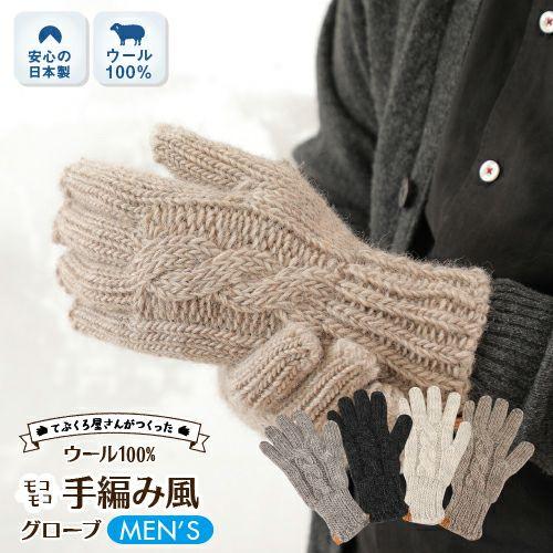 てぶくろ屋さんがつくったウール100%モコモコ手編み風グローブ メンズ