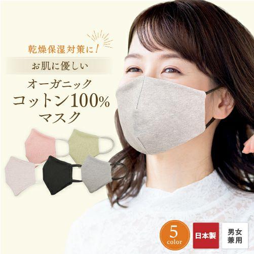 洗える!顔にフィットする立体マスクオーガニックコットン100%使用