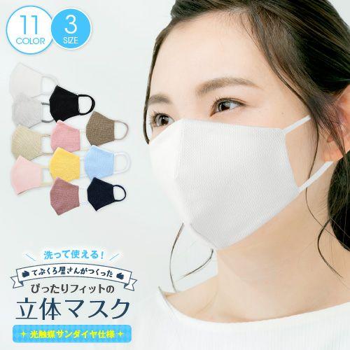 てぶくろ屋さんが作ったぴったりフィットの立体マスク光触媒サンダイヤ仕様