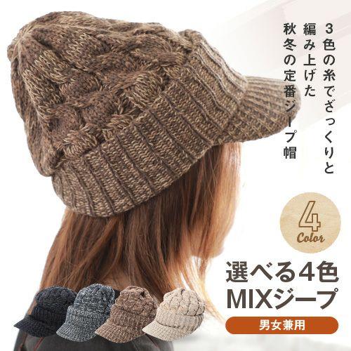 ざっくりモコモコのMIXジープ帽