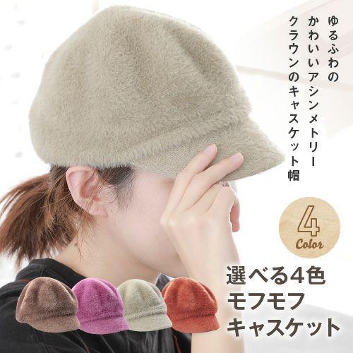 ゆるふわのかわいいアシンメトリークラウンのキャスケット帽