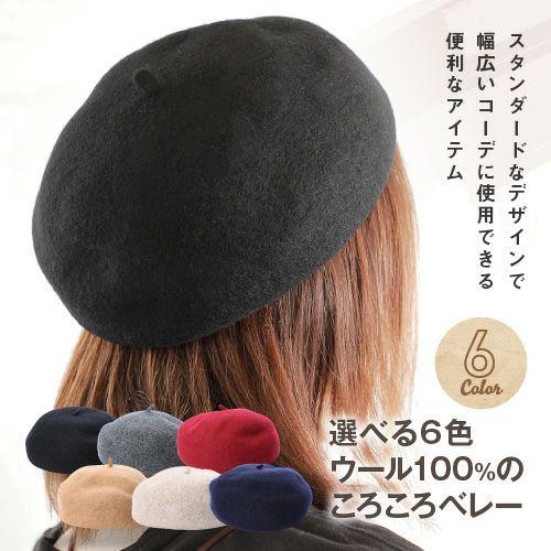 冬の定番選べる6色ベレー帽