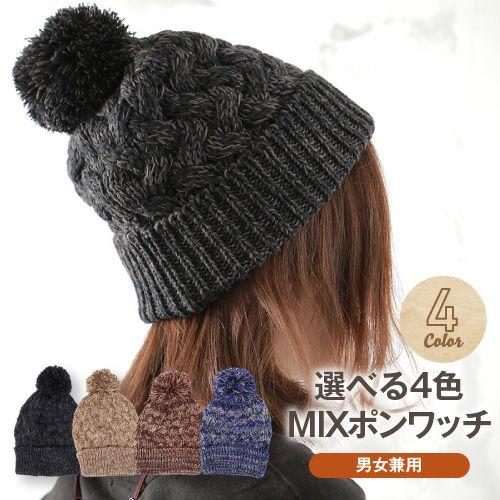ざっくりモコモコのMIXニット帽