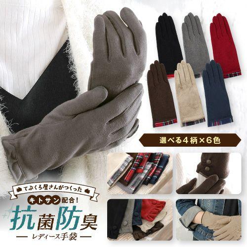 天然の抗菌材キトサン使用で安心!のレディース抗菌手袋