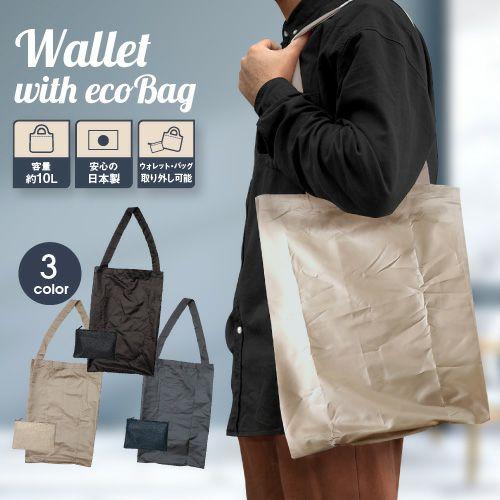 男性も使いやすいおしゃれな本革財布付きエコバッグ