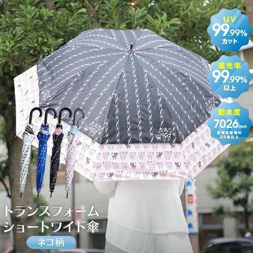 ショートワイド傘