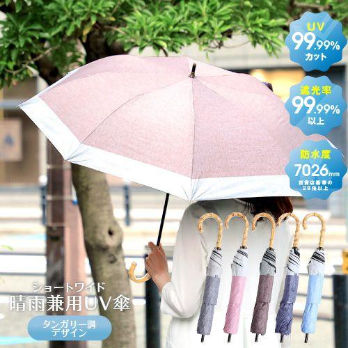 ショートワイド晴雨兼用UV傘